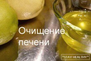 chto_takoe_chistka_pecheni_dpl