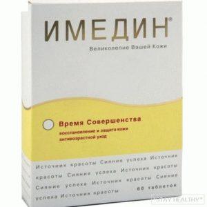 imedin_biodobavka_dlya_omolozheniya_kozhi_dpl